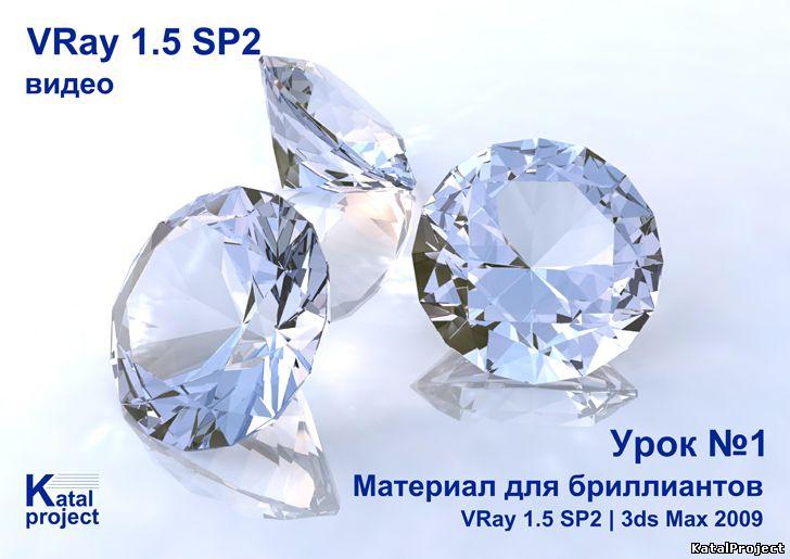 Материал для бриллиантов